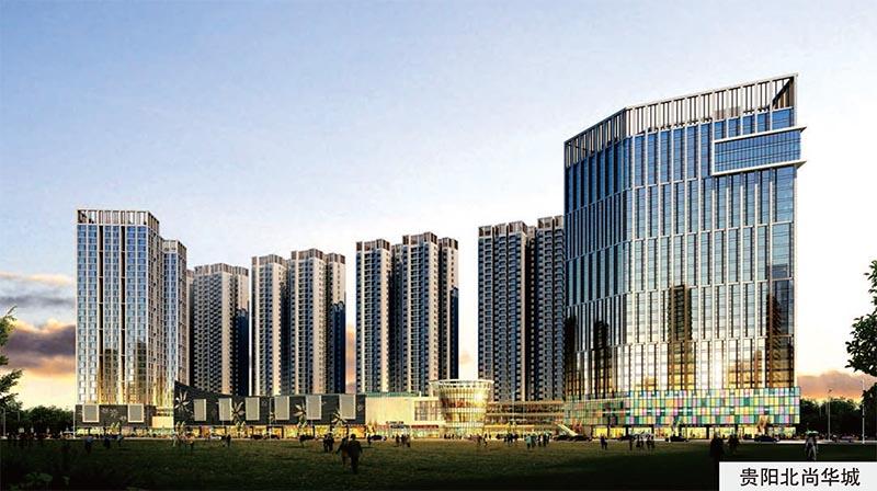 贵阳北尚华城